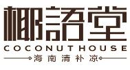 海口椰语堂餐饮文化有限公司