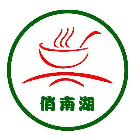 洛阳俏南湖餐饮管理有限公司