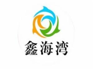 鑫海湾餐饮管理有限公司