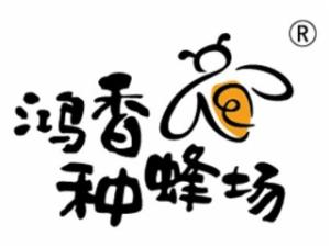 鸿香种蜂场蜂蜜