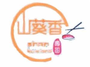 山葵香料理加盟