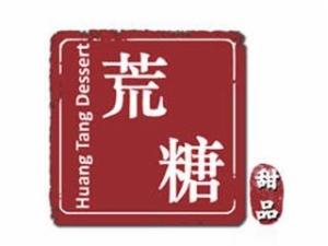 贵州荒糖家餐饮文化管理有限公司