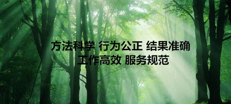 中彻环境检测加盟_1