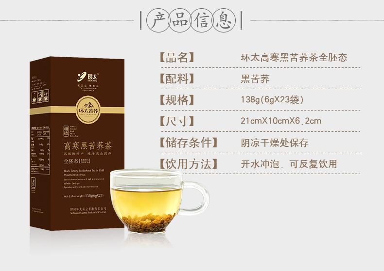 环太苦荞茶加盟产品_1
