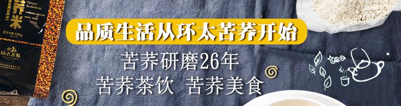 苦荞茶加盟产品-荞黄金系列_3