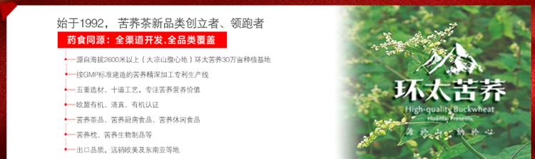 苦荞茶加盟产品-荞黄金系列_4