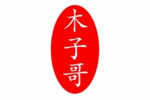 木子哥黄焖鸡米饭