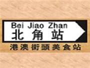 广州北角站餐饮管理有限公司
