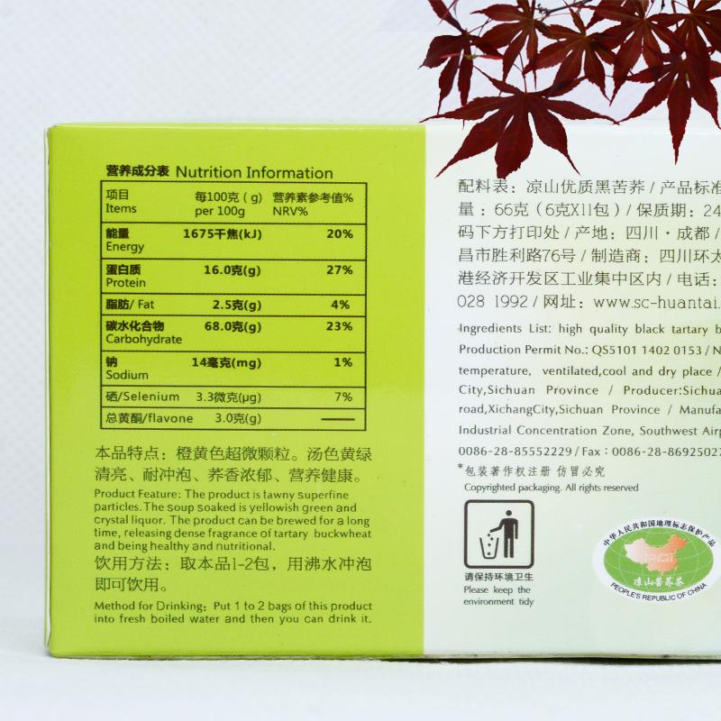 环太苦荞茶加盟-66g超微苦荞茶_2