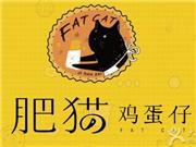 南京肥猫鸡蛋仔餐饮管理有限公司