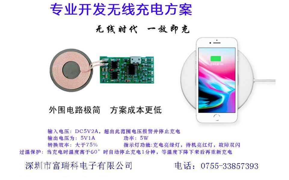 深圳市富瑞科电子有限公司