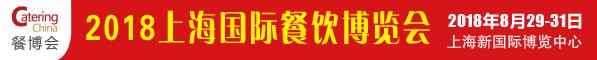 2018上海國際餐飲博覽會