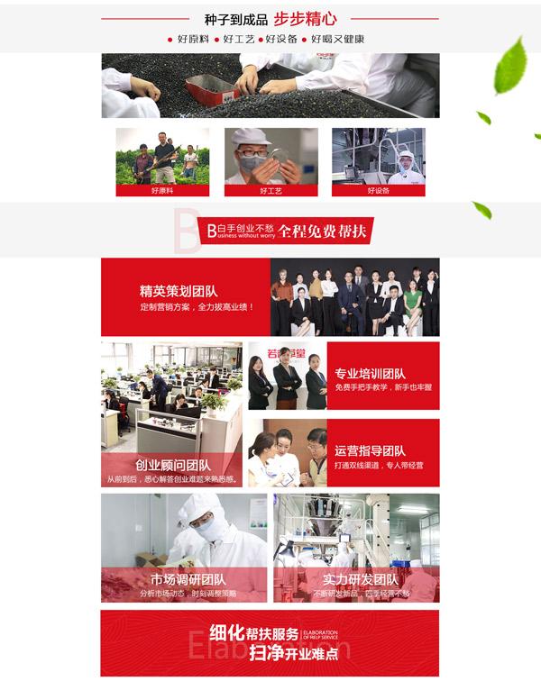 若谷草堂五谷杂粮食疗养生投资分析_7