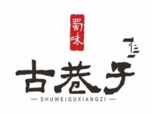 陕西古巷子餐饮管理有限公司