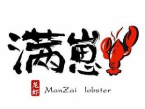 满崽龙虾餐饮管理有限公司