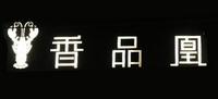 广西香品凰餐饮管理有限责任公司