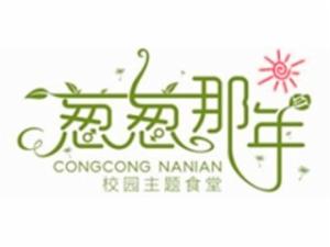 北京葱葱那年餐饮管理有限公司