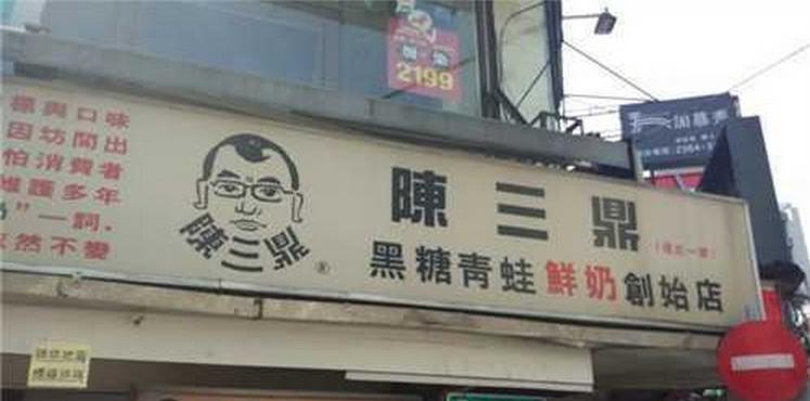 陈三鼎奶茶加盟_1