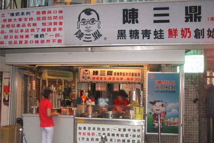 陳三鼎奶茶加盟_2