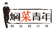 焖菜青年焖锅