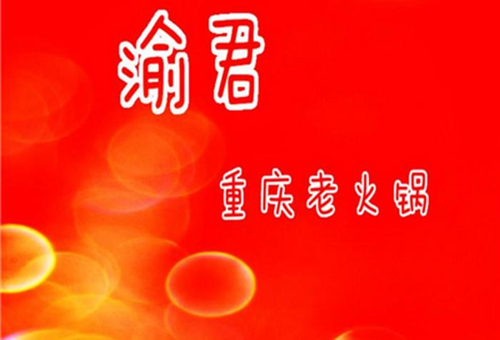 渝君重庆鸡煲火锅加盟_1