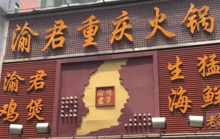 渝君重庆鸡煲火锅加盟_2