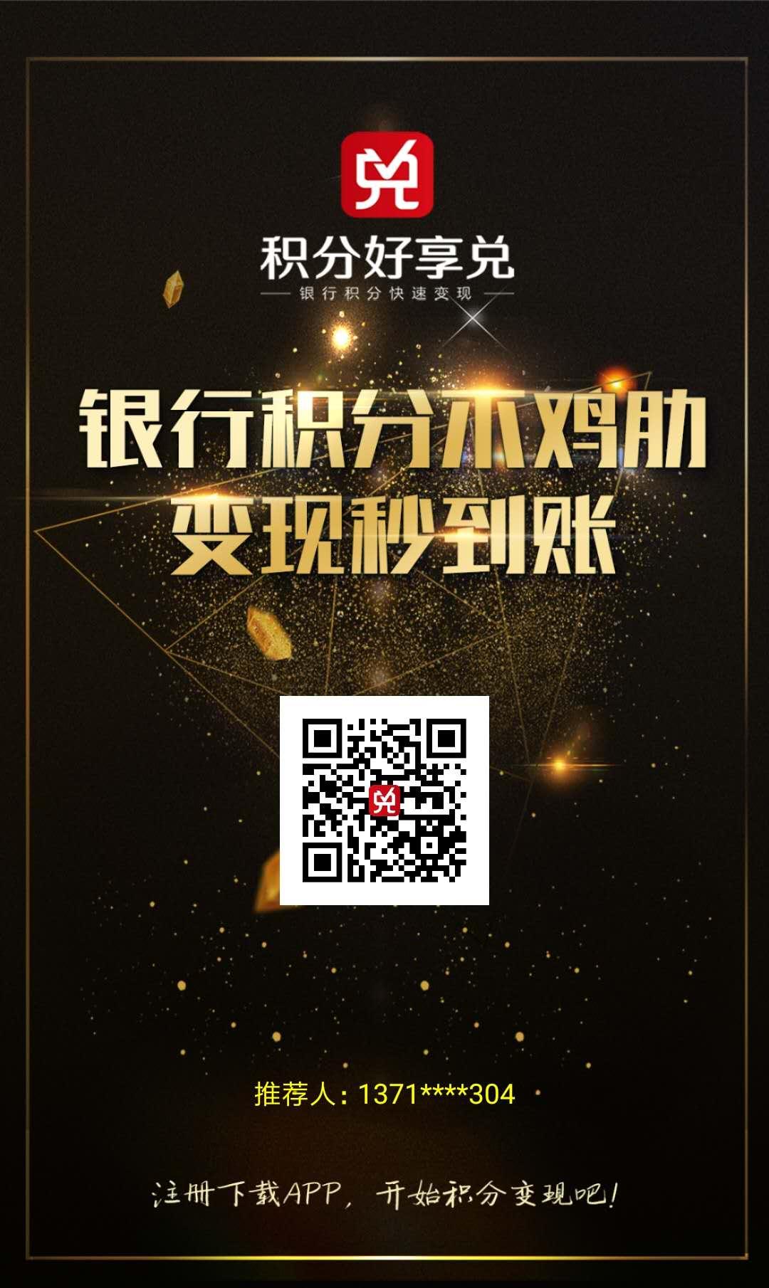 积分好享兑如何盈利?积分好享兑兑换RMB(图)_1