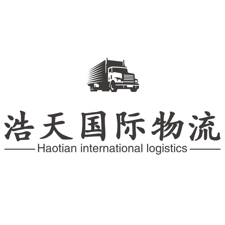 深圳市浩通天成国际物流有限公司