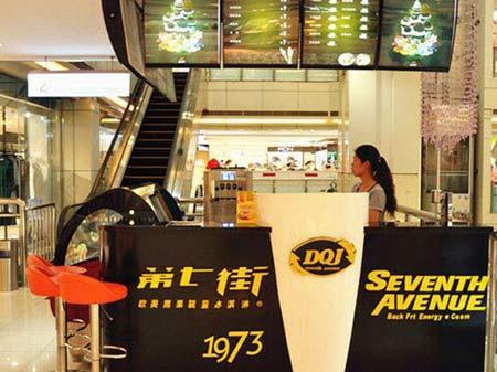 第七街加盟电话_第七街冰淇淋加盟费用条件_1