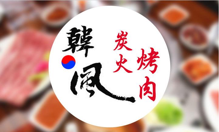 韩风炭火烤肉加盟_3
