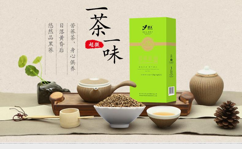 选择环太苦荞茶加盟助您打开市场,赢得未来!(图)_1