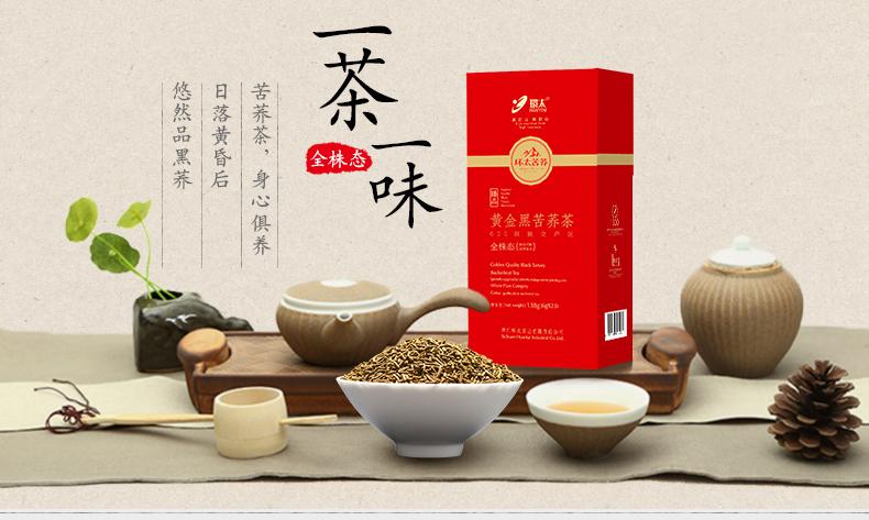选择环太苦荞茶加盟助您打开市场,赢得未来!(图)_3