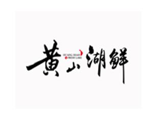 黄山新锐徽州里餐饮有限公司