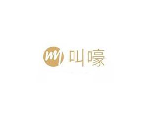 深圳叫嚎电子商务有限公司