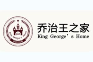 乔治王之家国际早教