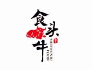 四川食头牛食品科技有限公司