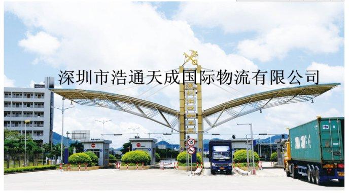 深圳浩通天成国际物流有限公司