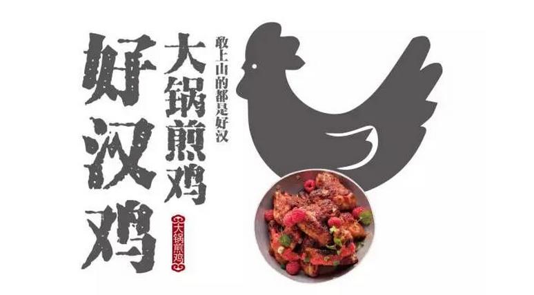 好汉鸡大锅煎鸡加盟_3