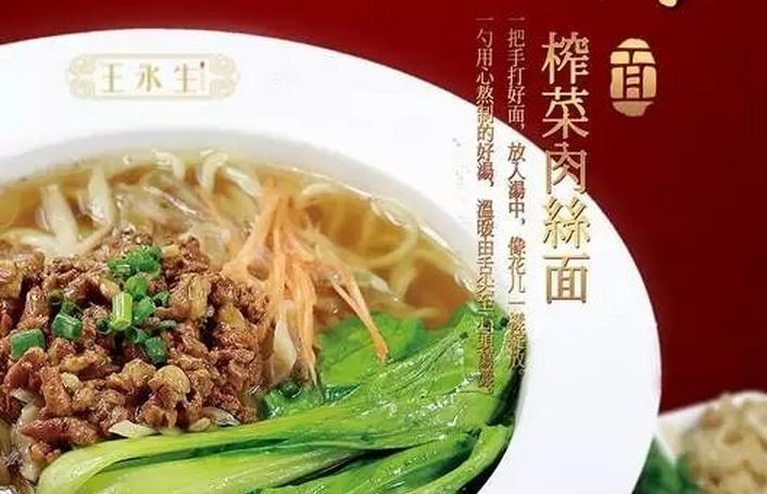 中国榨菜肉丝面