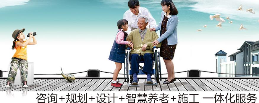 舜心国际养老院加盟_2