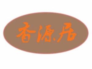 香源居黄焖鸡米饭餐饮管理有限公司