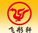 飞彤轩黄焖鸡