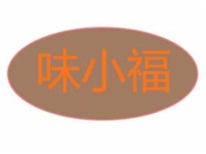 味小福黄焖鸡米饭