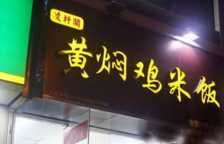 凌轩阁黄焖鸡米饭加盟_1