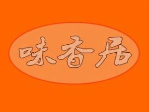 味香居黄焖鸡米饭餐饮管理有限公司