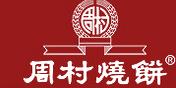 山东周村烧饼有限公司