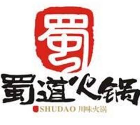 成都蜀道江湖火锅餐饮管理有限公司