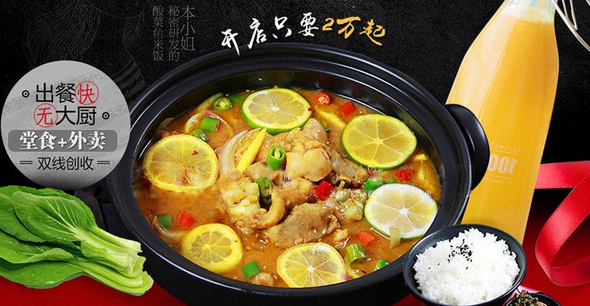 椒羞小姐酸菜鱼米饭加盟_1