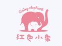 红色小象母婴用品