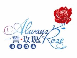 一誓玫瑰酒店加盟
